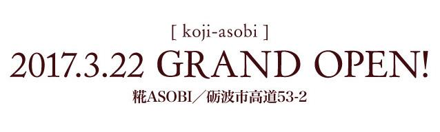 糀ASOBI 2017.3.22 GRAND OPEN!!砺波市高道53-2
